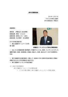 渉外広報委員会 組織構成 委員長 伊藤友久(住友商事) 副委員長 原宏