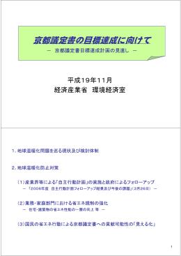 中小企業等における排出削減対策の強化(PDF : 747KB)