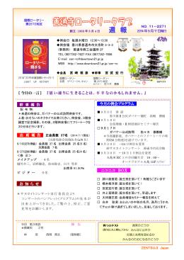 2014年9月10日例会 地区会員増強セミナー報告 (9月17日週報記載)