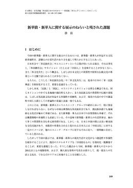 新華僑・新華人に関する展示のねらいと残された課題