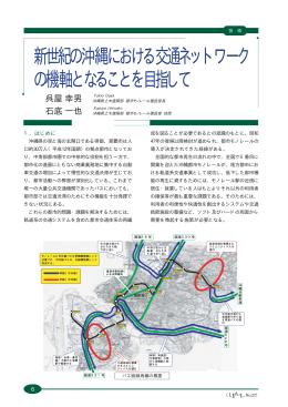 新世紀の沖縄における交通ネットワーク の機軸となることを目指して