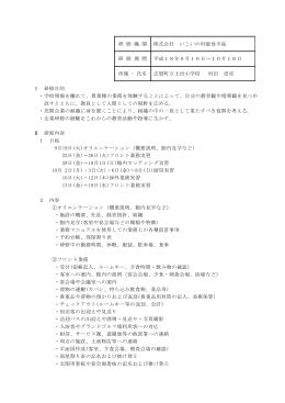 村田 浩彦 - 石川県教育センター