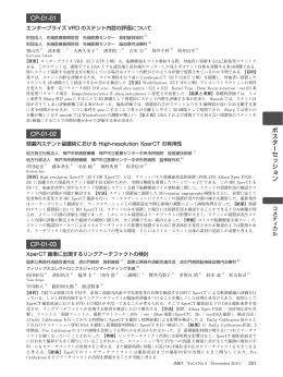 ポスターセッション CP-01-01 CP-01-02 CP-01-03