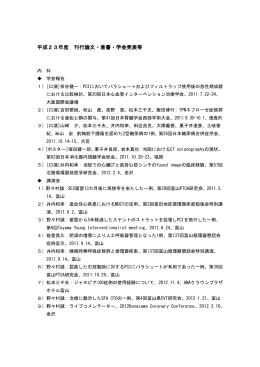 平成23年度 刊行論文・著書・学会発表等