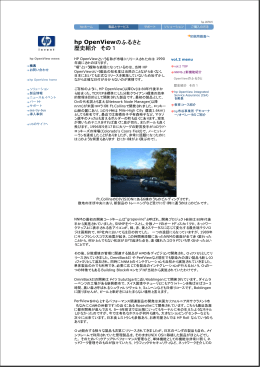 hp OpenView news Vol,2