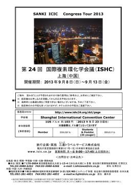 第 24 回 国際複素環化学会議( ISHC)