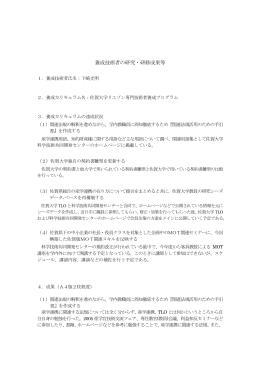 佐賀大学リエゾン専門技術者養成プログラム