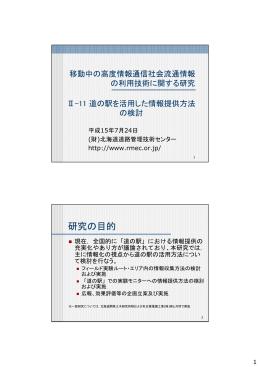 道の駅を活用した情報提供方法の検討