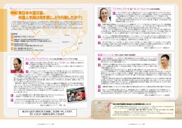 「東日本大震災後、外国人市民は何を感じ、どう行動したか?」(p2)