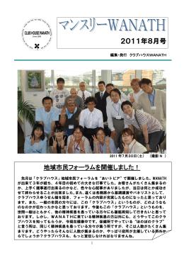 2011年8月号(PDFファイル)