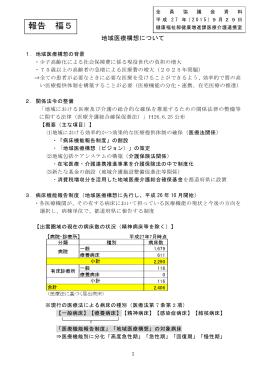 地域医療構想について(PDF文書)