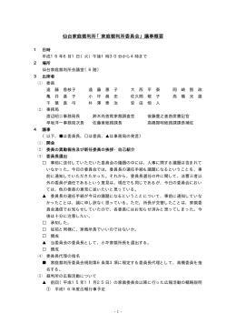 平成16年 6月 1日開催