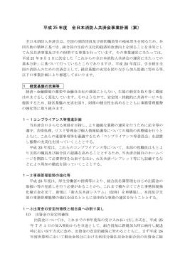平成 25 年度 全日本消防人共済会事業計画(案)