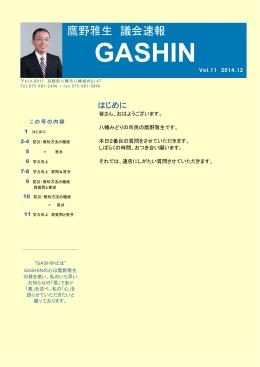GASHIN VOl.11 UPしました。