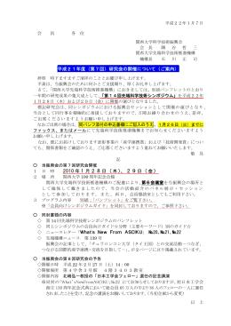 平成21年度(第7回)研究会の開催について(ご案内) 2010
