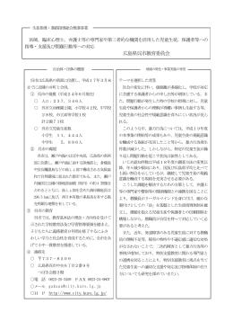 広島県呉市教育委員会