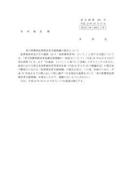 香川県警察犯罪被害者支援要綱の設定についてPDFファイル