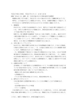 2013.8.1 水あれこれ 堤 行彦 福山市立大学都市経営学部教授
