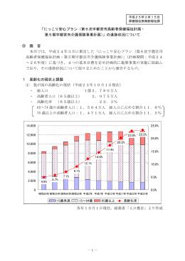 資料(PDFファイル 341.0KB)