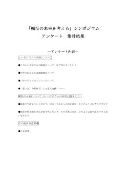 「横浜の未来を考える」シンポジウム アンケート 集計結果