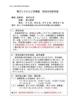 電子システム工学講座 和田光司研究室