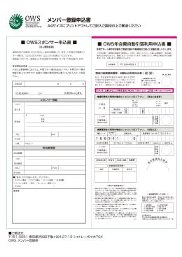 OWSスポンサー申込書