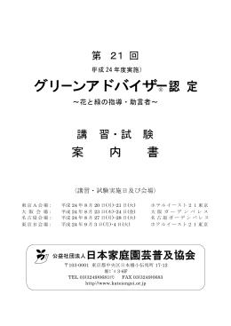 グリーンアドバイザー認 定 - 公益社団法人 日本家庭園芸普及協会
