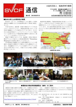 SVCF通信第23号(2012年9月1日発行)[PDF]
