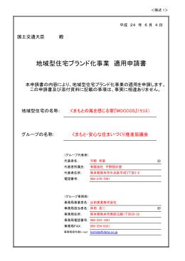 地域型住宅ブランド化事業 適用申請書