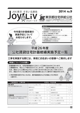 1 - 賃貸ならJKK東京|東京都住宅供給公社