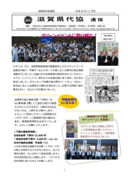 代協通信 平成22年11月 - 滋賀県損害保険代理業協会