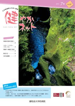 2015年 7月 Vol.57