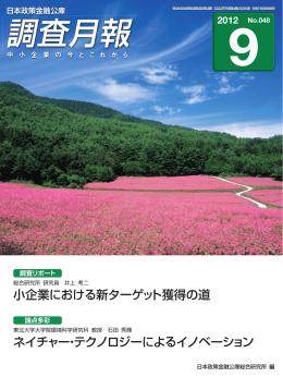 調査月報 - 日本政策金融公庫