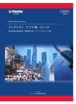 フィデリティ・アジア株・ファンド