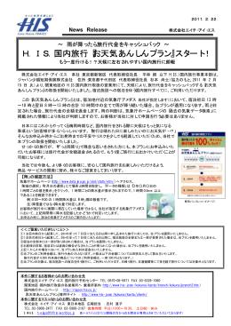 H.I.S.国内旅行『お天気あんしんプラン』スタート!