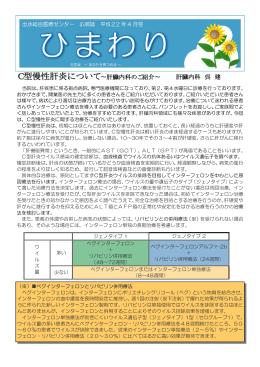 平成22年4月号 - 出水総合医療センター