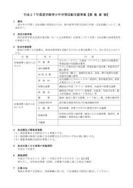 Author - 山形県生涯学習文化財団