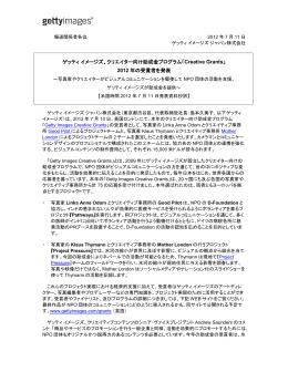 PDF版をダウンロード - ゲッティ イメージズ