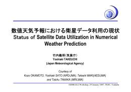 数値天気予報における衛星データ利用の現状 Status of Satellite Data