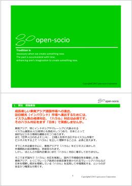 ダウンロード - 株式会社オープン・ソシオ