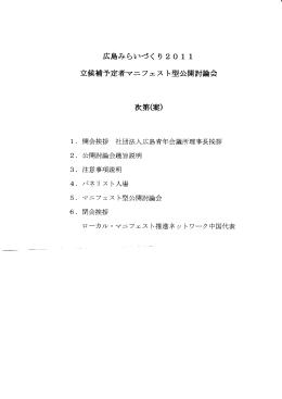 広島みらいづくり2011 立候補予定者マニフェスト型公開