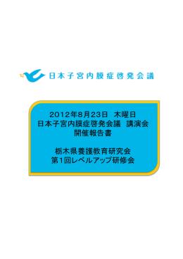 2012年8月23日 木曜日 日本子宮内膜症啓発会議 講演会 開催報告書