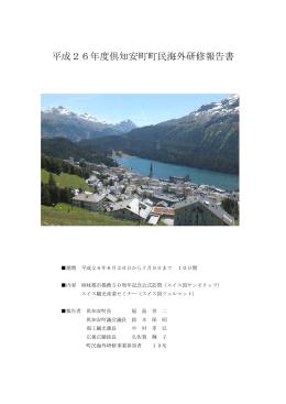 平成26年度倶知安町町民海外研修報告書