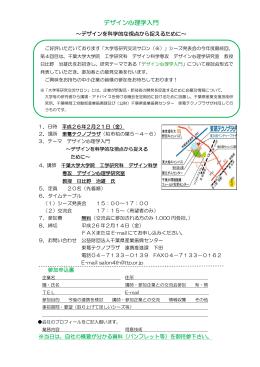 デザイン心理学入門(PDF:255KB)