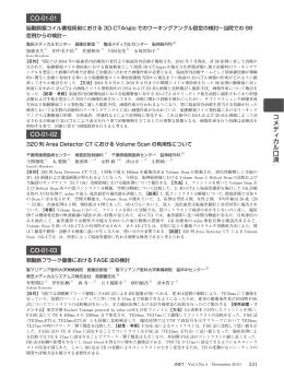 コメディカル口演 CO-01-01 CO-01-02 CO-01-03