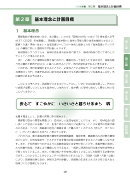 第2章 基本理念と計画目標(PDF:655KB)