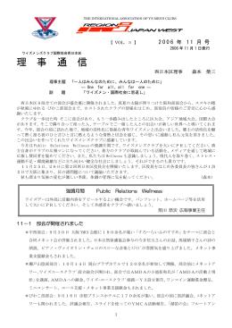 11月号 - ワイズメンズクラブ国際協会西日本区