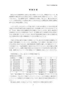 事 業 計 画 - 公益財団法人 仙台観光国際協会
