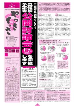 1ページ - 三原青年会議所