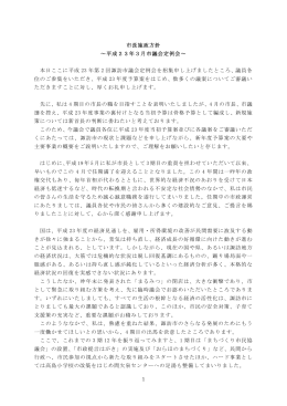 平成23年3月市長施政方針